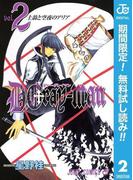 D.Gray-man【期間限定無料】 2(ジャンプコミックスDIGITAL)