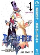 D.Gray-man【期間限定無料】 1(ジャンプコミックスDIGITAL)