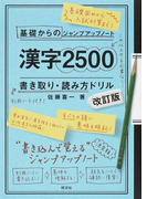 漢字2500書き取り・読み方ドリル 改訂版 (基礎からのジャンプアップノート)