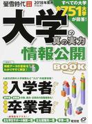 大学の真の実力情報公開BOOK 2018年度用 (旺文社ムック)