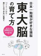 東大脳の育て方 日本一勉強が好きな頭脳 10才までが勝負!親にしかできない脳育て
