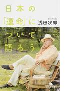 日本の「運命」について語ろう (幻冬舎文庫)(幻冬舎文庫)