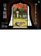 カレンダー2018 アートとしての日本庭園<DISCOVER JAPAN> 壁掛けタイプ