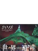 カレンダー2018 世界遺産 壁掛けタイプ