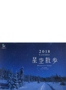 カレンダー2018 星空散歩 壁掛けタイプ