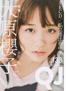 クイック・ジャパン vol.133 大原櫻子