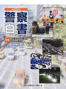 警察白書 平成29年版 特集:交通安全対策の歩みと展望