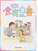 食育白書 平成29年版 「食」の知識と選択する力を養う食育を目指して