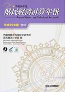 県民経済計算年報 平成29年版