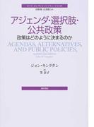 アジェンダ・選択肢・公共政策 政策はどのように決まるのか (ポリティカル・サイエンス・クラシックス)