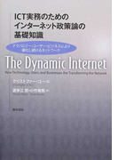 ICT実務のためのインターネット政策論の基礎知識 テクノロジー・ユーザー・ビジネスにより進化し続けるネットワーク