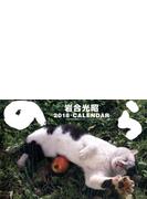 岩合光昭 2018カレンダー のら