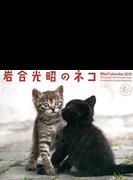2018ミニカレンダー 岩合光昭のネコ