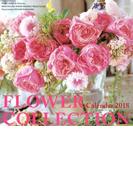 2018カレンダー フラワーコレクション
