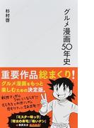 グルメ漫画50年史 (星海社新書)(星海社新書)