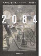 2084世界の終わり