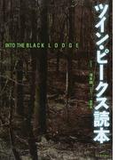 ツイン・ピークス読本 INTO THE BLACK LODGE