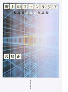 盤上のファンタジア 若島正詰将棋作品集 新装版