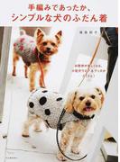 手編みであったか、シンプルな犬のふだん着 お散歩が楽しくなる、小型犬ウエア&グッズがたくさん! 改訂新版