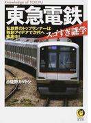 東急電鉄 スゴすぎ謎学 私鉄界のトップランナーは独創アイデアで次代へ疾走中!