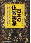 似ているようで、こんなに違う 日本の仏教宗派 浄土真宗・浄土宗・真言宗 日蓮宗・曹洞宗・天台宗・臨済宗 (KAWADE夢文庫)(KAWADE夢文庫)