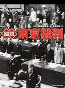 図説東京裁判 新装版