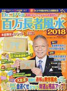Dr.コパの百万長者風水 2018
