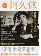 阿久悠 〈没後十年〉時代と格闘した昭和歌謡界の巨星 総特集