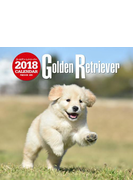 2018年大判カレンダー ゴールデン・レトリーバー