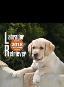 2018年大判カレンダー ラブラドール・レトリーバー