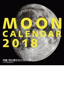 2018年大判カレンダー 月齢 月の満ち欠けカレンダー