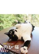2018年大判カレンダー のび猫