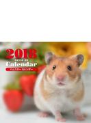 2018年ミニカレンダー ハムスター