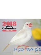 2018年ミニカレンダー 文鳥