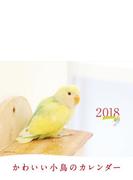 2018年ミニカレンダー かわいい小鳥のカレンダー
