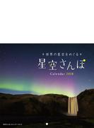 2018年ミニカレンダー 「星空さんぽ」カレンダー