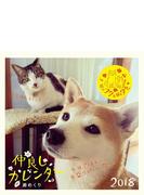 2018年卓上リングカレンダー 柴犬フクと猫のタラ。仲良しカレンダー