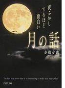 月のすべてがわかる本(仮) (PHP文庫)(PHP文庫)