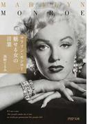 マリリン・モンロー魅せる女の言葉