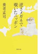 逆さメガネで覗いたニッポン (PHP文庫)(PHP文庫)