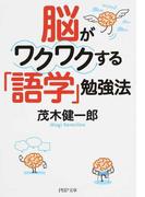 脳がワクワクする「語学」勉強法 (PHP文庫)(PHP文庫)