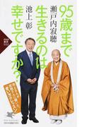 95歳まで生きるのは幸せですか? 池上さんが寂聴さんに聞いた、「老い方のレッスン」