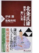 北条氏康 関東に王道楽土を築いた男 (PHP新書)(PHP新書)