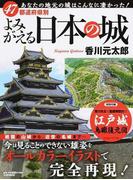 47都道府県別よみがえる日本の城
