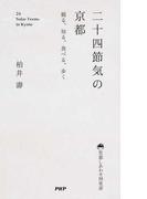 二十四節気の京都 観る、知る、食べる、歩く (京都しあわせ倶楽部)(京都しあわせ倶楽部)