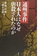 通州事件日本人はなぜ虐殺されたのか