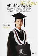 ザ・ギフティッド 14歳でカナダのトップ大学に合格した天才児の勉強法 (扶桑社文庫)(扶桑社文庫)
