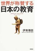 世界が称賛する日本の教育