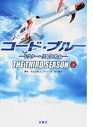 コード・ブルー ドクターヘリ緊急救命 3rdシーズン上 (扶桑社文庫)
