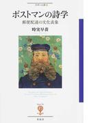ポストマンの詩学 郵便配達の文化表象 (フィギュール彩)